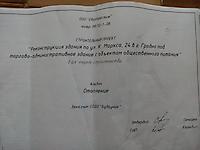 эковата_1239